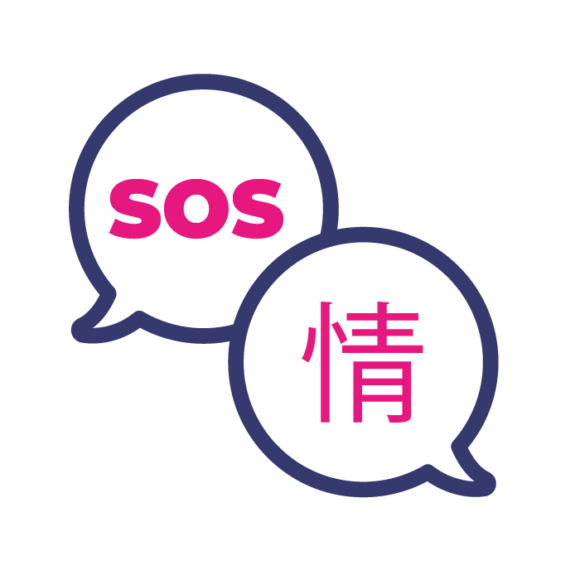 Foreign language S.O.S