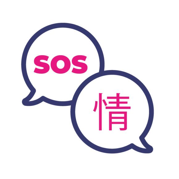 SOS lingua straniera